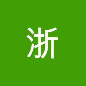 浙江同和工程设计咨询有限公司