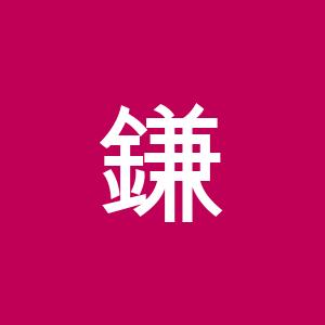 鎌田勝則税理士事務所