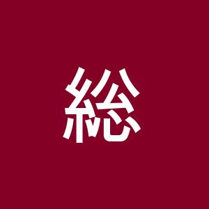 総合事務サービス株式会社